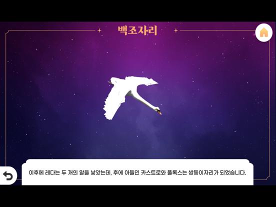 AR_별자리 이야기 screenshot 10