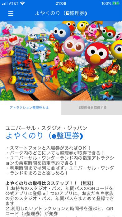 ユニバーサル・スタジオ・ジャパン 公式アプリ ScreenShot7