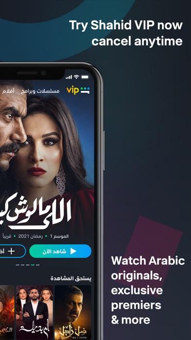 Shahid - ﺷﺎﻫﺪ Screenshot