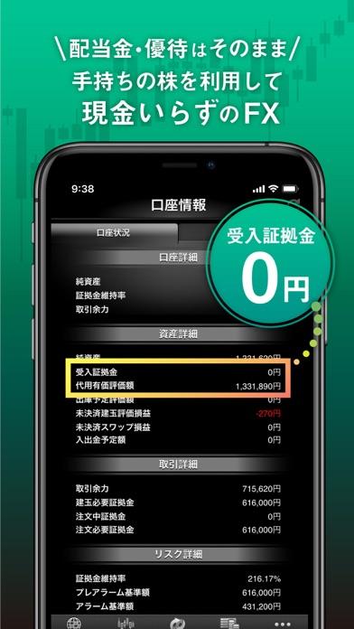 パートナーズFX マネパのFX取引・トレードアプリ ScreenShot7