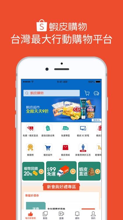 蝦皮購物   花得更少買得更好 screenshot-0