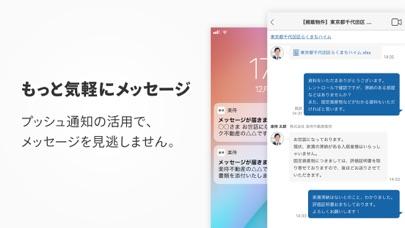 不動産投資アプリ-楽待 ScreenShot3