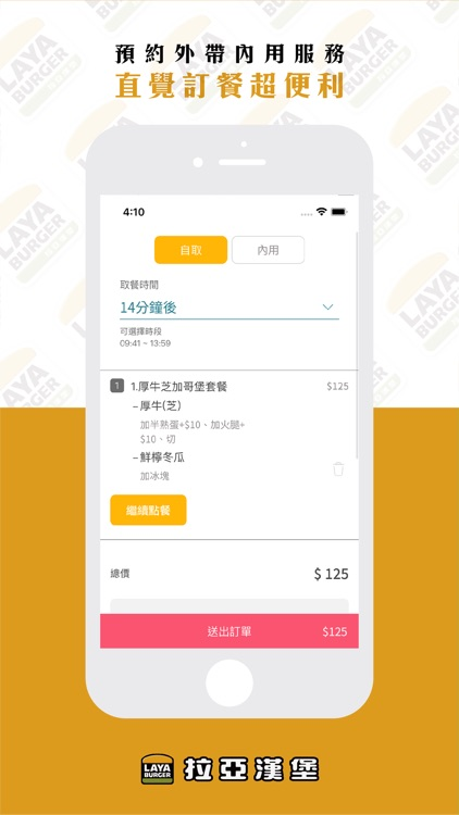 拉亞智慧點餐 - LAYA ORDER screenshot-4