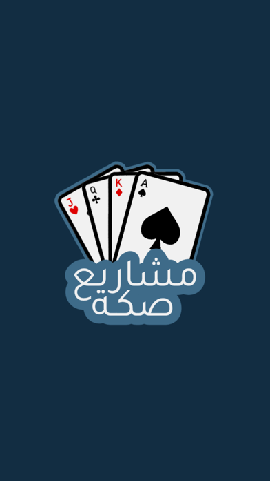 صكة مشاريع - حاسبة بلوتلقطة شاشة1