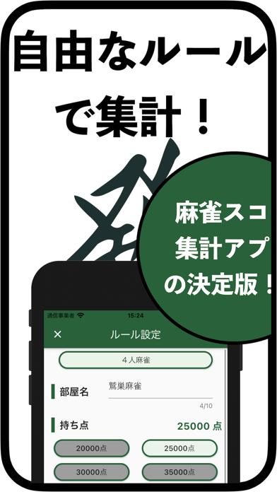 麻雀スコア -点数/収支集計アプリのスクリーンショット2