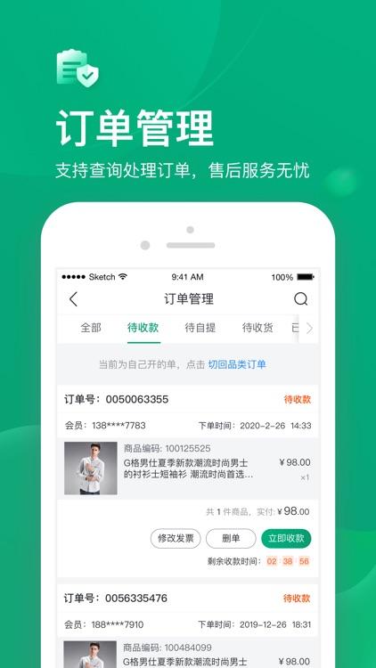 小美帮客 screenshot-2