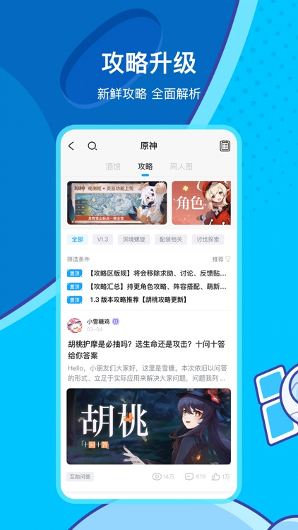 米游社 screenshot-1