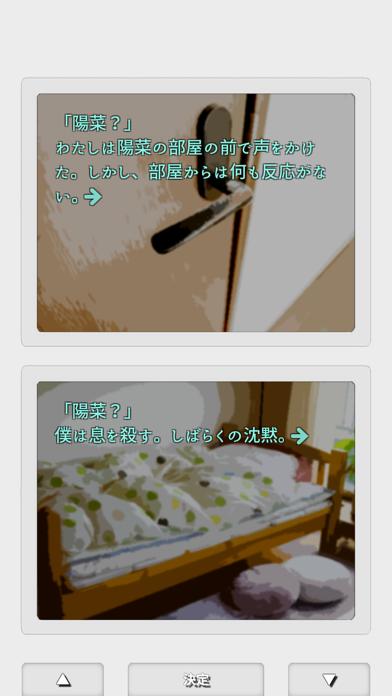 デュアルノベル screenshot 4