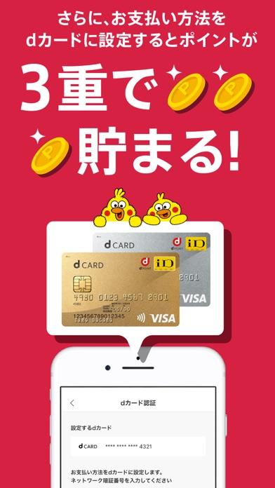 d払い-スマホ決済アプリ、キャッシュレスでお支払い ScreenShot4