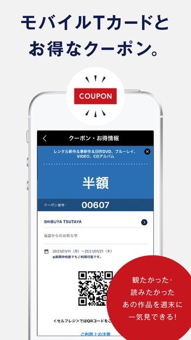 TSUTAYAアプリ ScreenShot1