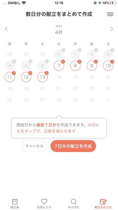 J:COM HOME KITCHEN紹介画像5