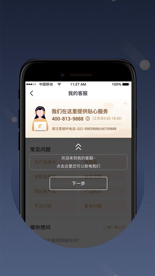 滨海国金所 App 截图