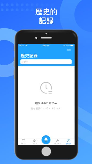 オンライン翻訳のスクリーンショット5