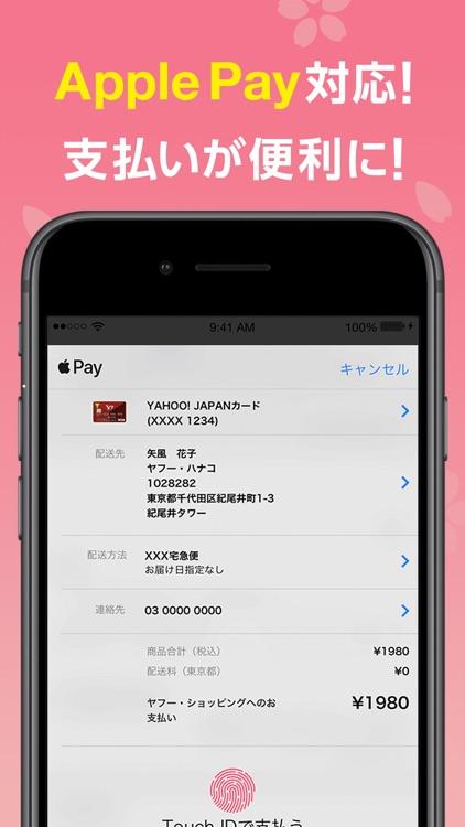 Yahoo!ショッピング screenshot-3