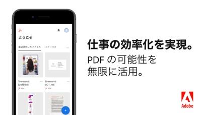 アクロバットリーダー by Adobe: PDF書類・管理 ScreenShot9