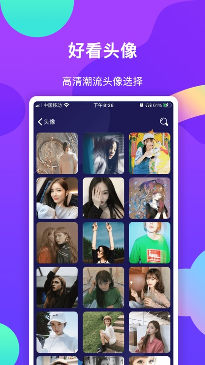 壁纸-手机高清主题壁纸大全 screenshot-3