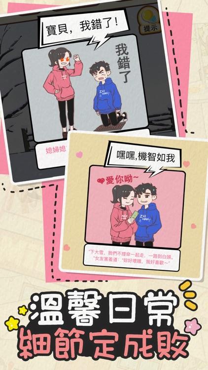 情侶求生欲 screenshot-4
