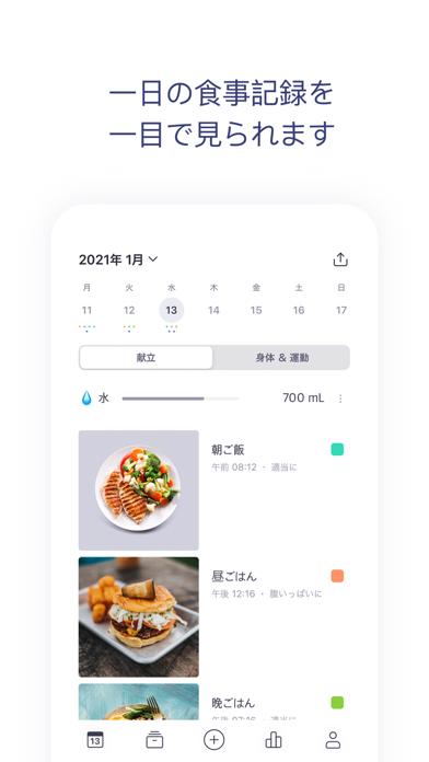 ミリグラム - ダイエットアプリのおすすめ画像4