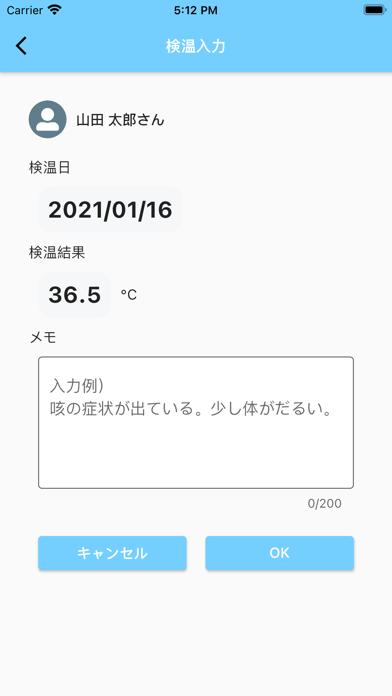 テレサ -体温記録活用アプリ-のおすすめ画像2