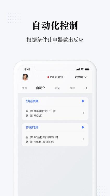 初冠智能 screenshot-4