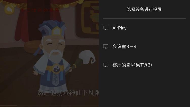 呦呦诗词-听儿歌学古诗看动画片 screenshot-8