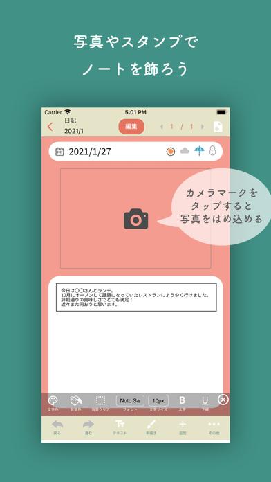 Ai Note紹介画像2