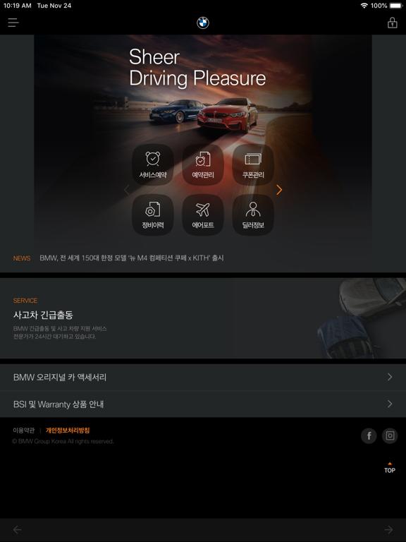 BMW Plusのおすすめ画像1