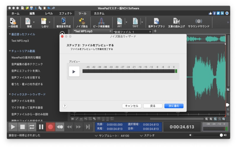 WavePad 音声編集ソフト紹介画像2