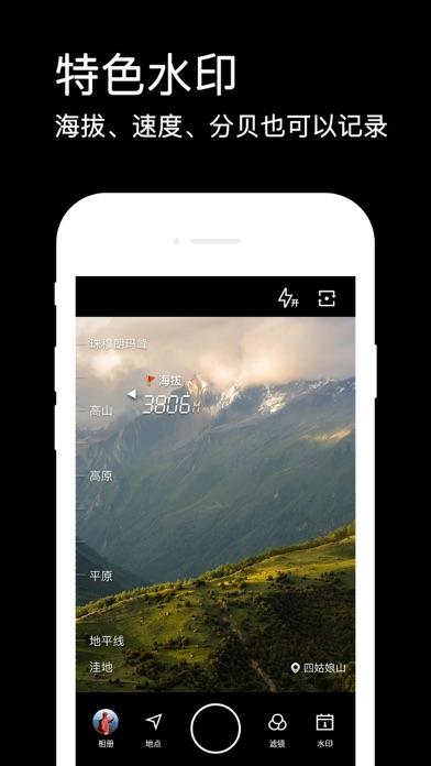 Descargar 水印相机 para Android