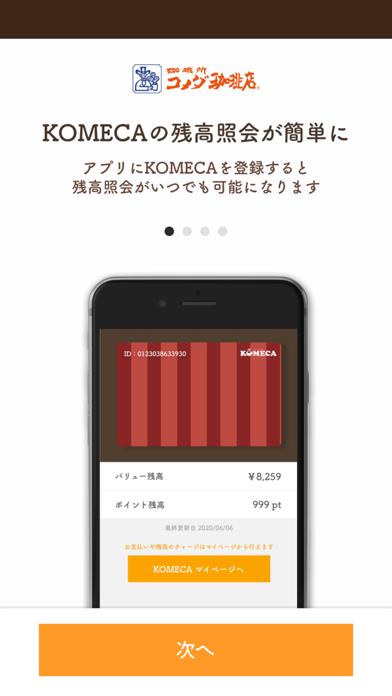 コメダ珈琲店公式アプリのおすすめ画像2