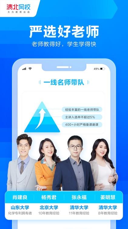 清北网校 screenshot-0