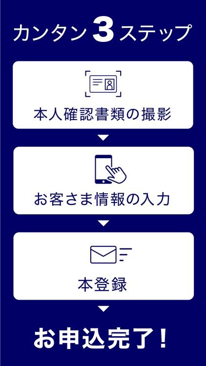 みずほ銀行 口座開設&マイナンバーお届けアプリ screenshot-3