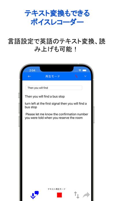 VoiMemo紹介画像5