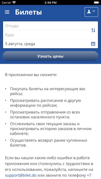 БилетИзДомаСкриншоты 1