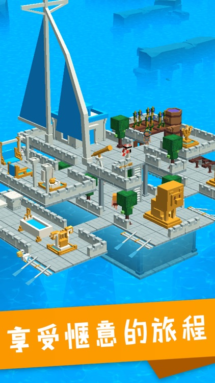造个方舟 screenshot-5