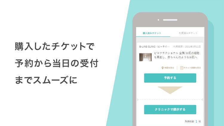 キレイパス-美容 医療- チケット購入アプリ screenshot-3