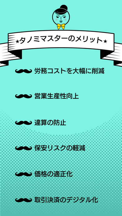 タノミマスター(発注Ver)のスクリーンショット9