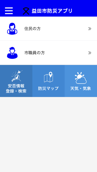 益田市防災アプリのおすすめ画像1