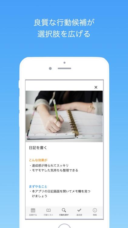 Day Game 行動日記 screenshot-3