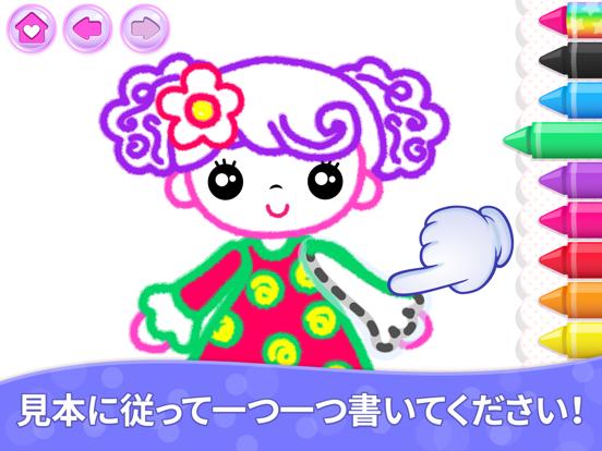 子供 ぬりえ ゲーム: お絵描き アプリ と 女の子 塗り絵のおすすめ画像4
