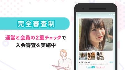 イヴイヴ-審査制恋活・婚活マッチングアプリのスクリーンショット2