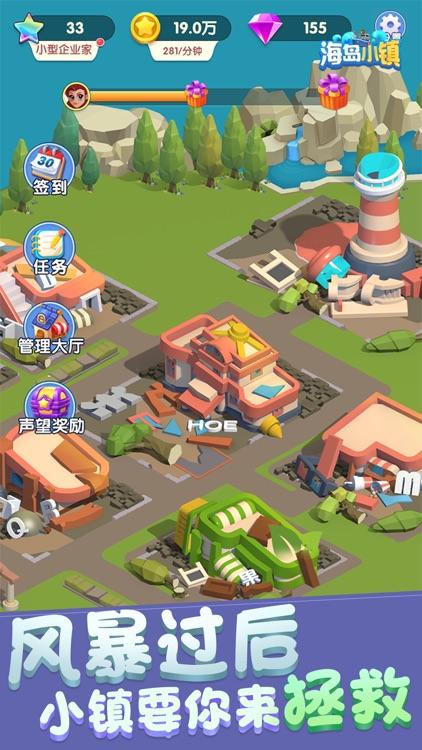 海岛小镇 screenshot-2