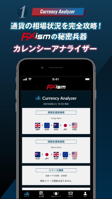 FXism公式アプリ紹介画像1