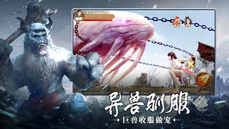 山海经爆率版 screenshot-3