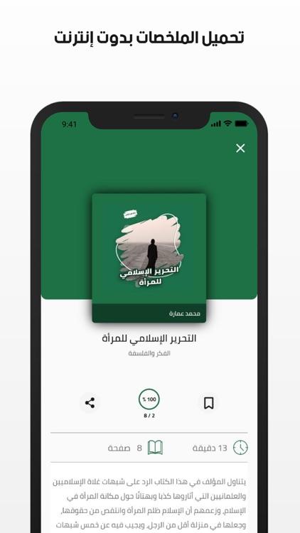 أخضر - ملخصات الكتب screenshot-5
