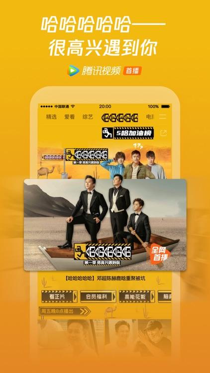 腾讯视频-燕云台独播 screenshot-3