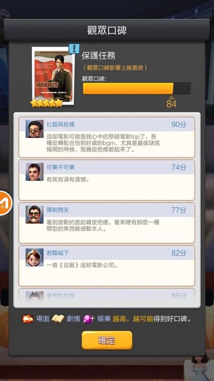 王牌製片人 screenshot-5
