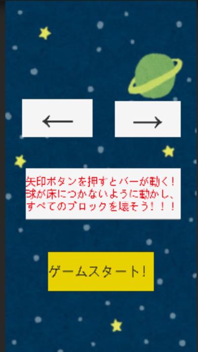 超高速ブロック崩し screenshot 2