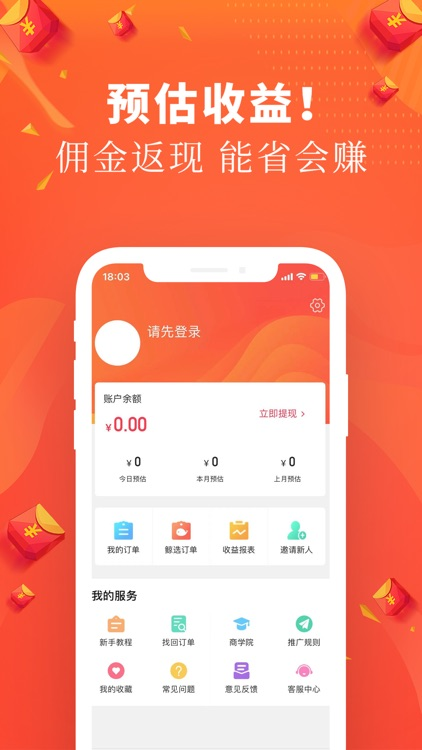 鲸选好物-省钱高佣返利优惠券APP screenshot-3