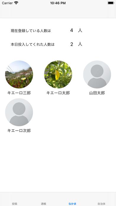 キエーロ見える化アプリ screenshot 3
